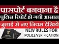 Indian Passport 6 New Rules For Police Verification July 2018
