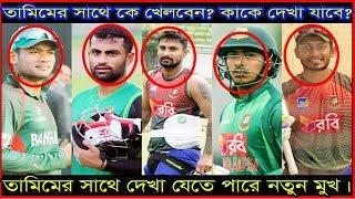 ওয়েস্ট ইন্ডিজ সিরিজে তামিমের সঙ্গী কে | Daily Reporter | Tamim Iqbal | Bd cricket