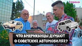 Что АМЕРИКАНЦЫ думают о СОВЕТСКИХ автомобилях? Реакция, Розыгрыш номеров