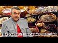 Еда: какая каша самая полезная - Доктор Комаровский
