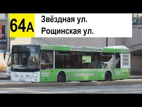 """Автобус 64а """"Рощинская ул. - Звёздная ул."""""""