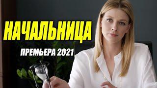 Потрясающий фильм 2021 * НАЧАЛЬНИЦА * Русские мелодрамы 2021 новинки HD