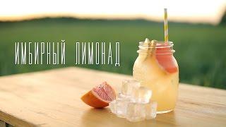 видео Как приготовить имбирный лимонад в домашних условиях