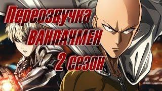 ВАНПАЧМЕН 2 - Приколы (Переозвучка) 2 сезон