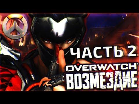 Прохождение Overwatch на русском Сюжетная Миссия Возмездие  ЧАСТЬ 2