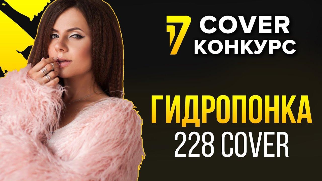 ГидроПонка feat. НЕБУHIGH! ( 228 кавер) - Роскошное захолустье | 17 Независимый баттл