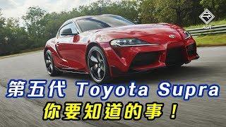 第五代 Toyota Supra 終現身!香港今年引進! |拍車男 Auto Guyz Relation