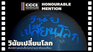 วินัยเปลี่ยนโลก   รางวัลชมเชย   CCCL 2020 [ENG SUB]