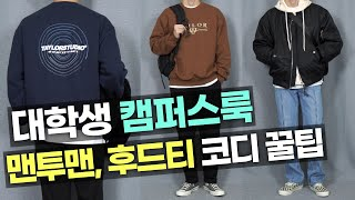 대학생 캠퍼스룩 맨투맨, 후드티 코디 꿀팁 (feat.…
