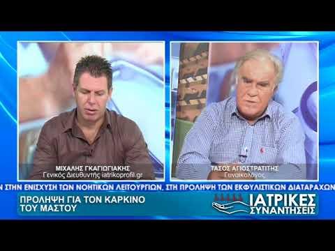 Ιατρικές Συναντήσεις 04 - Τασ. Αγιοστρατίτης |16-10-17 | SBC TV