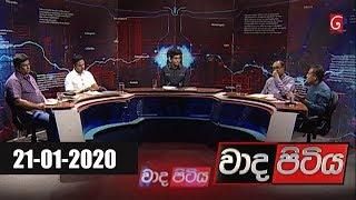 Wada Pitiya | 21st January 2020 Thumbnail