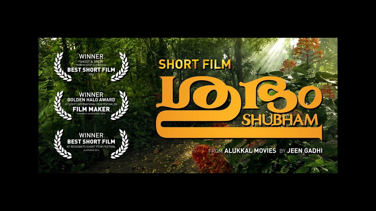 "Download ""SHUBHAM"" AWARD WINNING MALAYALAM SHORT FILM (WITH ENGLISH SUBTITLES)"