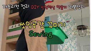[쏘잉 공간 꾸미기]Diy 쏘잉책상 만들기/Sewing…
