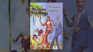 Aattukkara Alamelu Tamil Full Movie : Sivakumar, Sripriya, Jai Ganesh