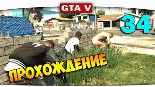 ч.34 Прохождение GTA 5 - Ад для Таксистов!