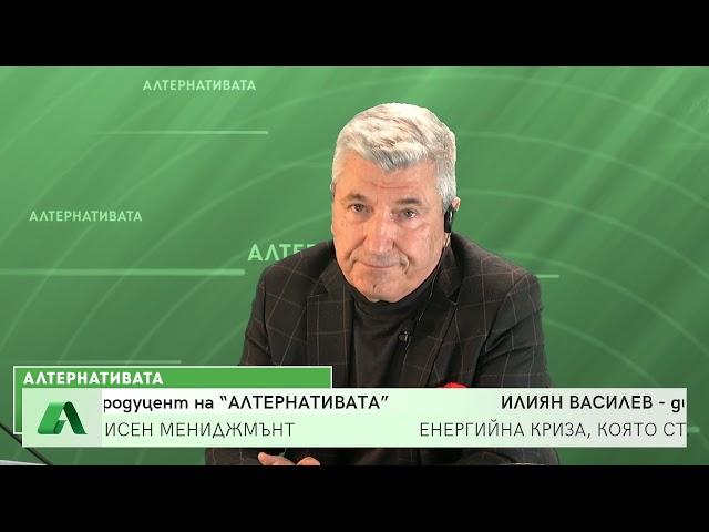 Енергийна криза,  която стана глобална, социална и икономическа?! Коментар на Илиян Василев,08.10.21