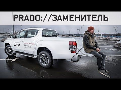 Новый Mitsubishi L200 Тест Когда Вымрут Прадо...