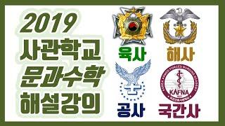 [#사관학교 1차시험] 2019학년도 문과 수학나형 1…
