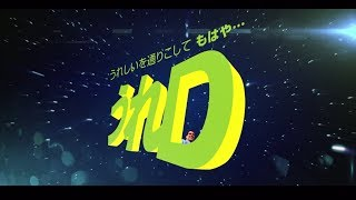 4月11日にニューアルバム『うれD』をリリースし、 7月より全国13都市20...