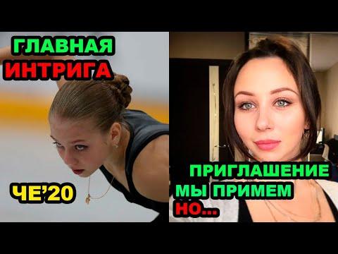 ИНТРИГА ЧЕ 2020 Трусова, Щербакова, Косторная. Мишин о предложении СМЕНИТЬ ГРАЖДАНСТВО.