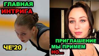 ИНТРИГА ЧЕ 2020 Трусова Щербакова Косторная Мишин о предложении СМЕНИТЬ ГРАЖДАНСТВО