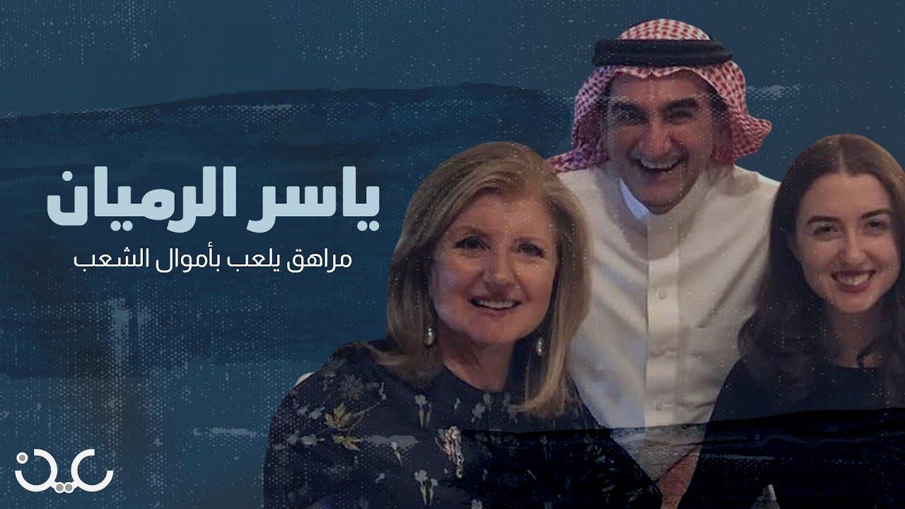 يعشق الجولف والتودّد للنساء.. ماذا تعرف عن رئيس شركة أرامكو السعودية ياسر الرميان؟