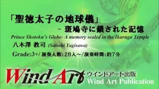 八木澤教司「聖徳太子の地球儀」― 斑鳩寺に鎖された記憶 Prince Shotoku...
