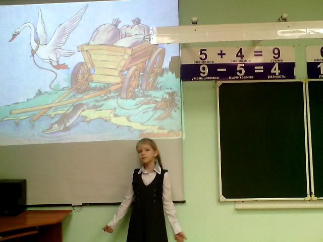 Изображение предпросмотра прочтения – ПодосёноваАлександра читает произведение «Лебедь, Рак и Щука» И.А.Крылова