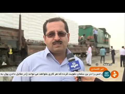 Iran First Cargo wagon loads Biston Railway station, Kermanshah بارگيري نخستين قطار باري بيستون