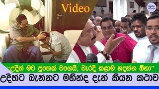 උදිත් පුතාට කළ තරවටුව ගැන හිටපු ජනපති දැන් කියන කතාව - Mahinda Rajapaksa talking about Udith