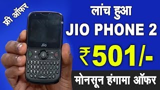 जियो का नया फ़ोन सिर्फ Rs.501 में ! Launch Jio Phone 2 With Monsoon Hungama Offer Reliance 41th AGM