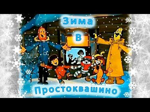 """#новогодниепесни#простоквашино ❤ Кабы не было зимы - м/ф """" Зима в Простоквашино"""" ❤"""