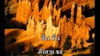 เพลงสายชล คาราโอเกะ จันทนีย์ อูนากูล