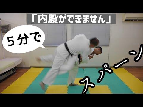 【柔道】内股のコツ 5分で劇的ビフォーアフター!
