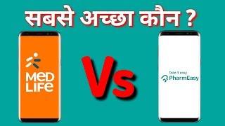 Pharmeasy vs Medlife - Which Is Better For You ? | Best Online Medicines Order App In India screenshot 5
