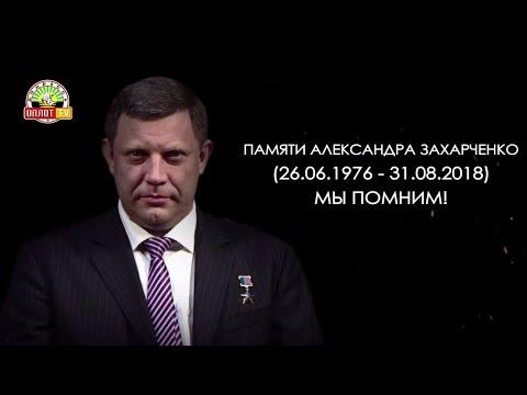 Памяти Александра Захарченко.