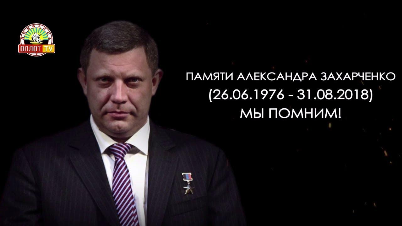 Памяти Александра Захарченко. Мы помним!