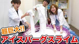 【SLIME】バリバリ楽しい!巨大アイスバーグスライムをつくってみた!How To Make Big Iceberg Slime