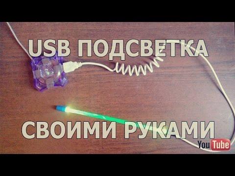 видео: Как сделать usb подсветку своими руками