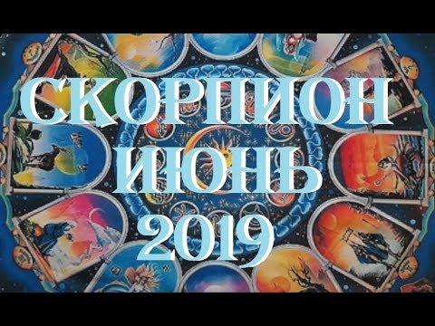 СКОРПИОН. Важные события ИЮНЯ. Таро прогноз на ИЮНЬ 2019 г. Гороскоп на июнь.