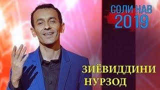 Зиёвиддини Нурзод - Ту бо ман  / Ziyoviddini Nurzod - Tu bo man