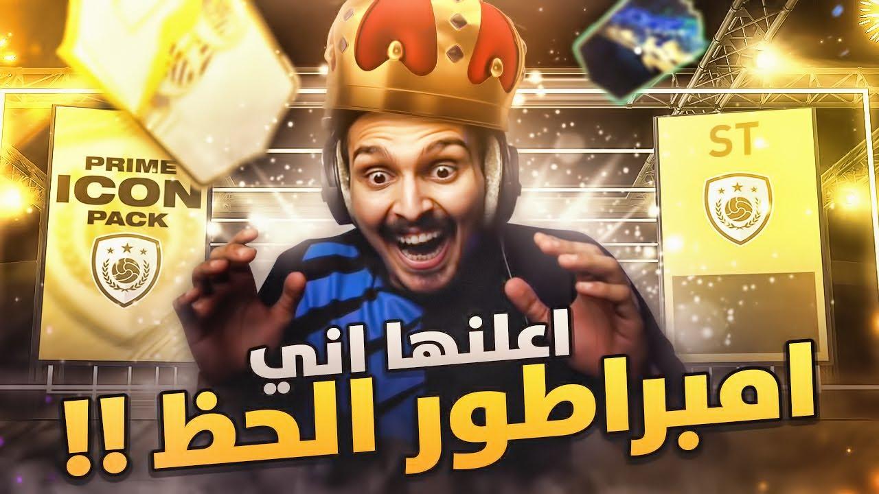 خلاص خلاص امبراطور الحظ استحوذ 👑🔥    FIFA21
