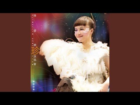 Ren Sheng He Chu Bu Xiang Feng (Live)