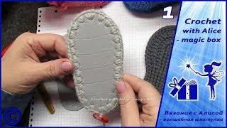 Подготовка подошвы. Пинетки - сапожки «Разноцветные рыбки». Часть 1. Children crochet boots.
