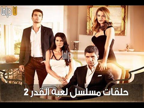 المسلسل التركي لعبة القدر الجزء الثاني حلقة  39 (HD) thumbnail