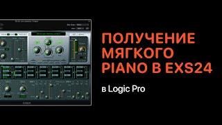 EXS24 Получение мягкого Piano [Уроки для Logic Pro X]
