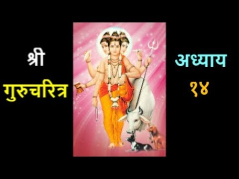 Gurucharitra 14 Adhyay In Ebook Download