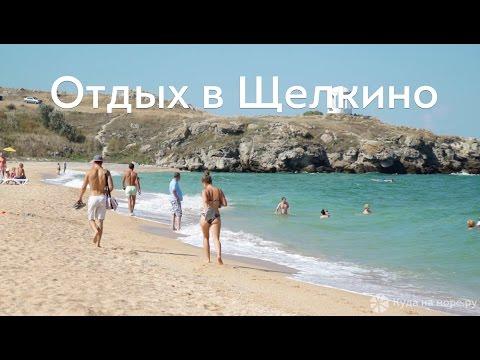 крым щёлкино пляжи фото