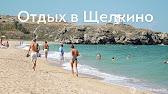 Крым.Щелкино.Азовское море.Отель
