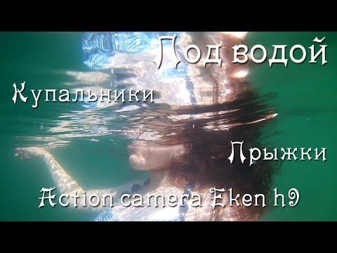 Девушка под водой🌊💦👙, съемка на экшн камеру, купальники /Girl Under Water Action Camera Eken H9